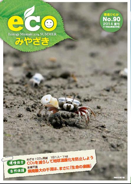 ecoみやざき90号