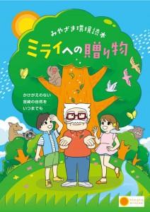 「みやざき環境読本~ミライへの贈り物~」表紙の画像