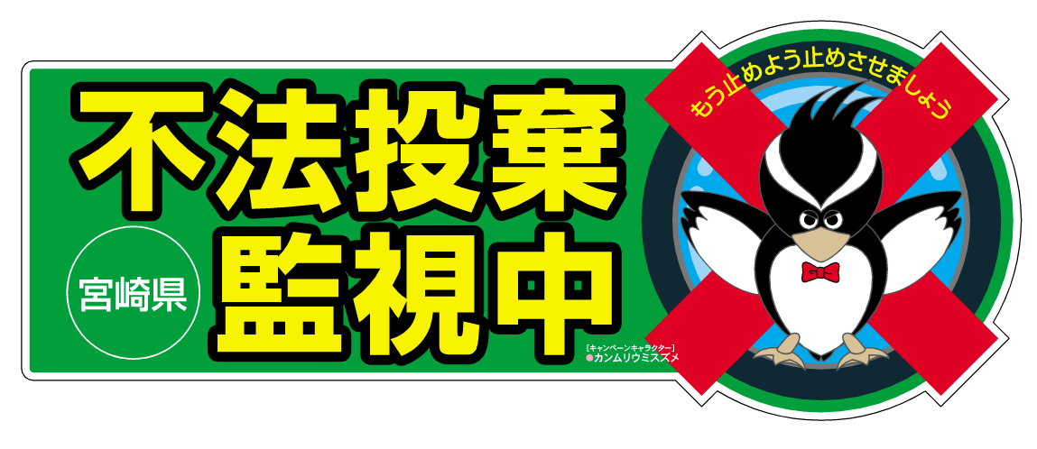 宮崎県 不法投棄監視中