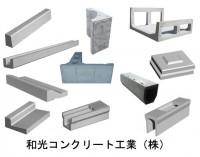 境界ブロック類等22製品
