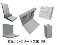 積みブロック類等5製品