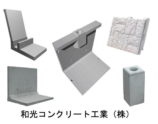 積みブロック類 等5品目