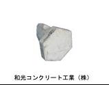 積みブロック類(配合③、③'7種類)