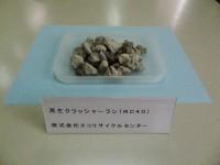 (株)エコ・リサイクルセンター